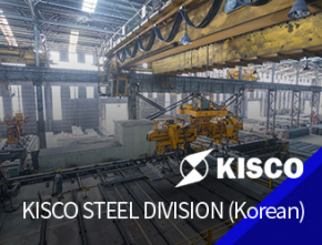 KISCO STEEL DIVISION (Korean)