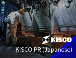 KISCO PR FILM (Japanese)