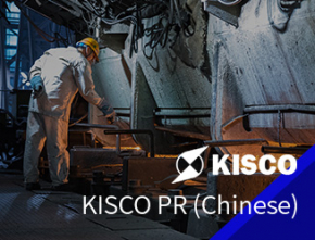 KISCO PR FILM (Chinese)